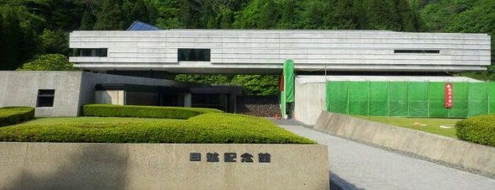 日鉱記念館 is one of 茨城県北ジオパークのジオサイト.