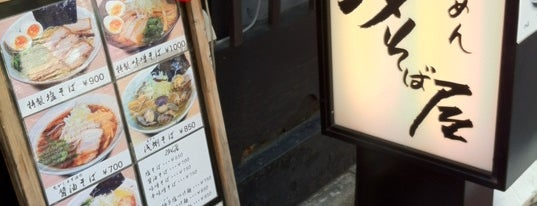 らーめん 汐そば屋 is one of Tempat yang Disukai とり.
