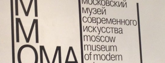 Московский музей современного искусства is one of Светлана 님이 좋아한 장소.