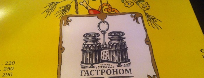 Гастроном is one of Места с онлайн трансляцией.