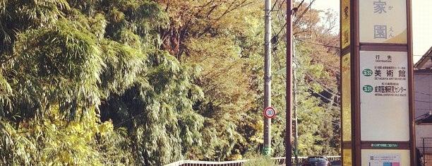 岡本静嘉堂 湧水散歩道 is one of せたがや百景 100 famous views of Setagaya.