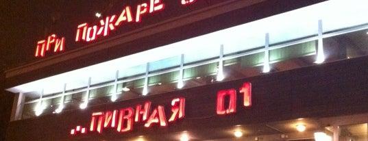 Пивная 01 is one of Скидки в кафе и ресторанах Москвы.