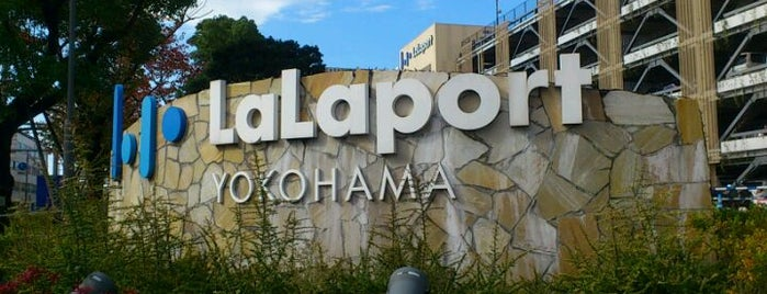 LaLaport Yokohama is one of ショッピングモール.