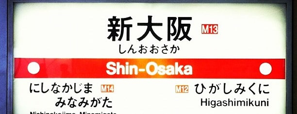 Shin-Osaka Station is one of Lugares favoritos de Hideo.
