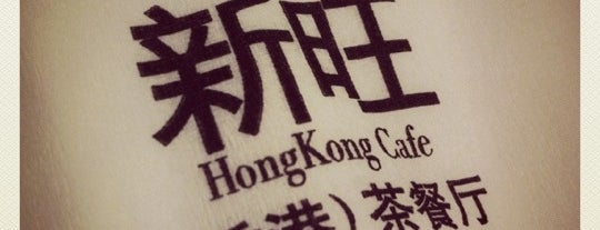 Xin Wang Hong Kong Café is one of The Ultimate Chillout & Dining Experience Vol. I.