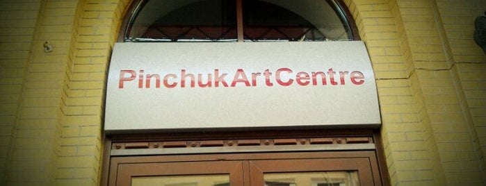 PinchukArtCentre is one of My Kyiv.