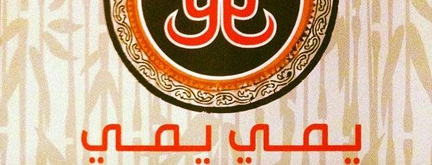 Yummy Yummy is one of Lieux sauvegardés par Wafaa-2013.