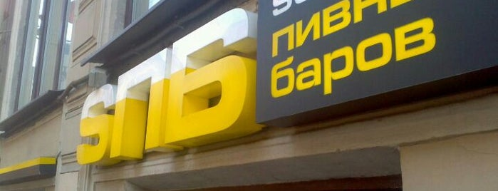 SПБ is one of Posti che sono piaciuti a Natália.