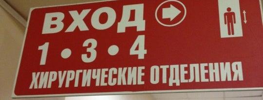 Детская городская клиническая больница № 13 им. Н. Ф. Филатова is one of Vicky 님이 좋아한 장소.