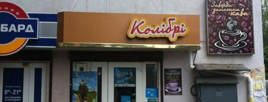 Колібрі / Kolibri is one of Кав'ярні Рівне.