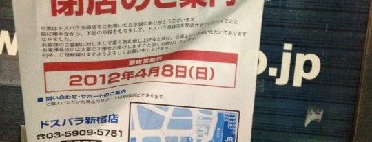 ドスパラ 池袋店 is one of สถานที่ที่บันทึกไว้ของ Horimitsu.