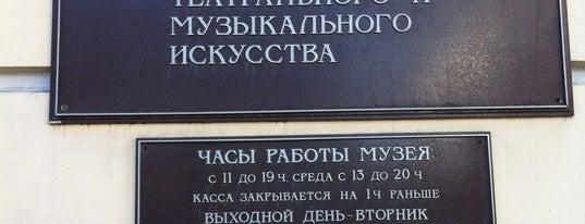 Санкт-Петербургский государственный музей театрального и музыкального искусства is one of All Museums in S.Petersburg - Все музеи Петербурга.