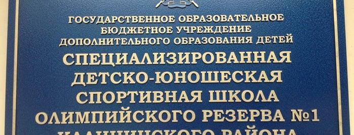 СДЮШОР №1 Калининского района is one of Kufzuk 님이 좋아한 장소.