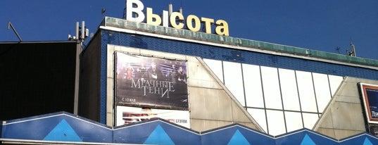 Кинотеатр «Высота» is one of สถานที่ที่ Ksenia ถูกใจ.