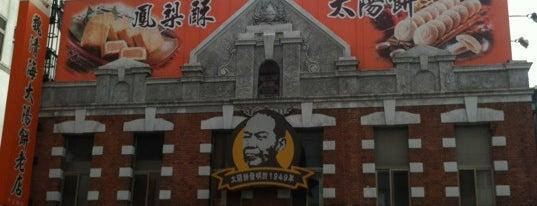 魏清海太陽餅老店 is one of Taichung.