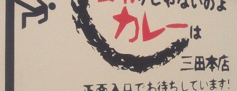 横浜ラーメン武源家 is one of 田町ランチスポット.