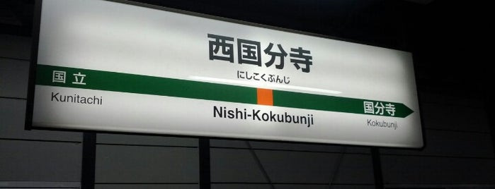 Nishi-Kokubunji Station is one of Lieux qui ont plu à ジャック.