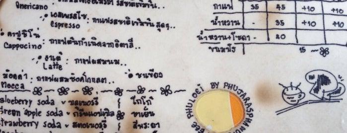 Phuloei Coffee is one of เลย, หนองบัวลำภู, อุดร, หนองคาย.