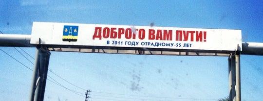 Отрадный is one of Города Самарской области.
