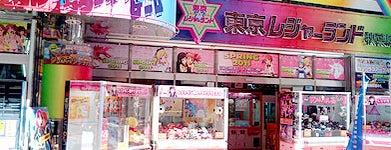 東京レジャーランド 秋葉原店 is one of Best Video Arcades.