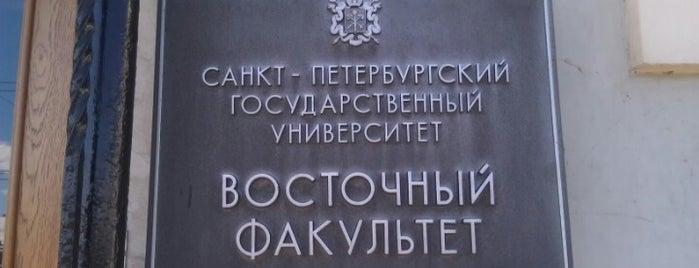 Восточный факультет СПбГУ is one of Maria 님이 좋아한 장소.