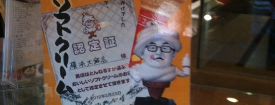 Yokohama Daihanten is one of 神奈川ココに行く! Vol.14.