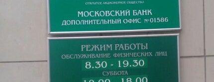 Сбербанк is one of Nata'nın Beğendiği Mekanlar.