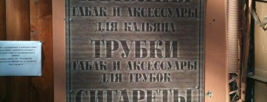Captain's Pipe is one of Светлана'ın Beğendiği Mekanlar.