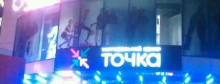 ТЦ «Точка» is one of Киев- поесть, отдохнуть, развлечься!:).