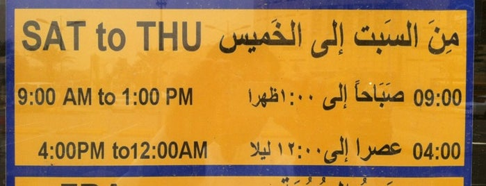 Extra is one of สถานที่ที่ Samah ถูกใจ.