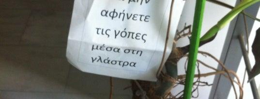 Περιφέρεια Αττικής is one of Ifigeniaさんの保存済みスポット.