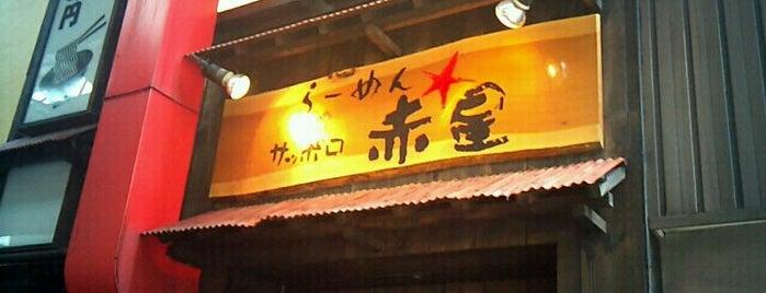 らーめん サッポロ赤星 is one of สถานที่ที่ Yasufumi ถูกใจ.