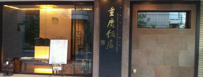 重慶飯店 麻布賓館 is one of Orte, die Yusuke gefallen.