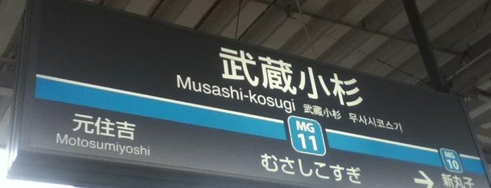 Musashi-Kosugi Station is one of JR 미나미간토지방역 (JR 南関東地方の駅).