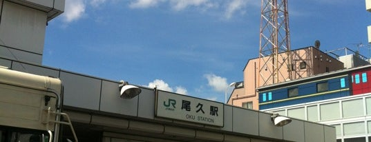 Oku Station is one of Masahiro'nun Beğendiği Mekanlar.