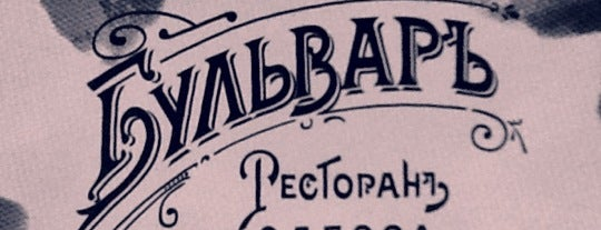 Бульваръ is one of Рестораны Одессы.