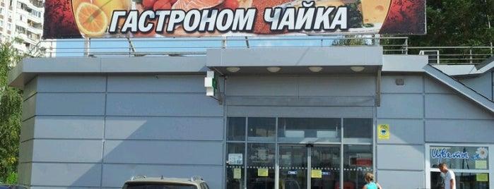 Чайка is one of Orte, die Елена gefallen.