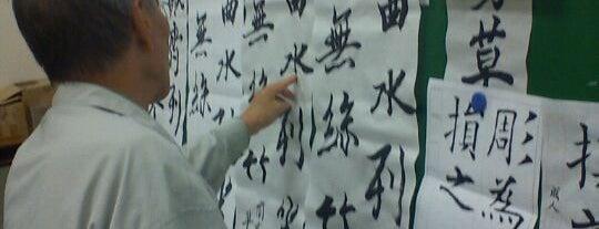 Clases de Caligrafía japonesa (Shodo) is one of Comida japonesa y más.