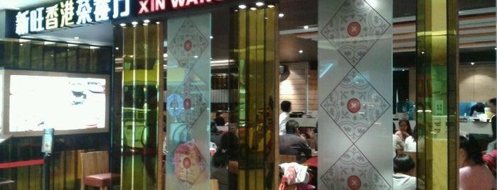 Xin Wang Hong Kong Café is one of 冰淇淋'ın Beğendiği Mekanlar.