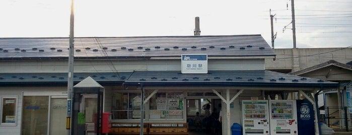 厨川駅 is one of Akira's Railways Station(鉄の道).