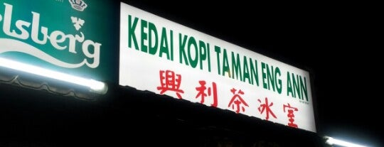 Kedai Kopi Taman Eng Ann is one of Kopi Places.