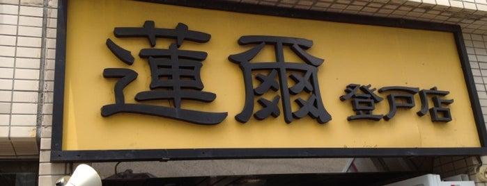 蓮爾  登戸店 is one of 麻生区多摩区の ラーメン。.