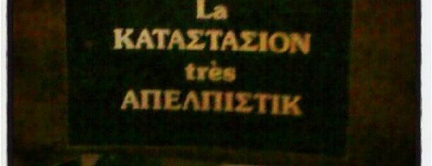 Τα Κανάρια is one of places...