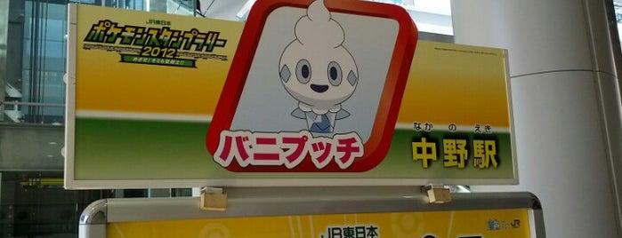JR 中野駅 is one of JR 東日本 ポケモンスタンプラリー2012 -めざせ! キミも聖剣士!!-.