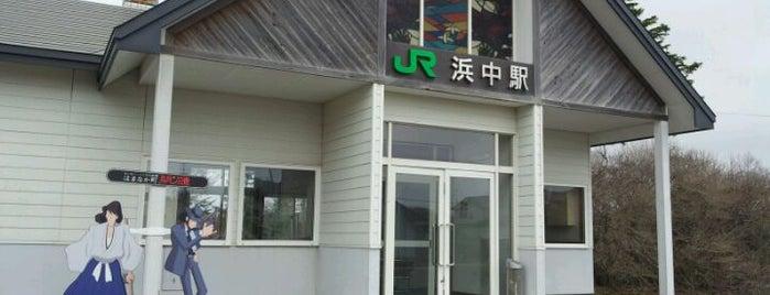 Hamanaka Station is one of JR 홋카이도역 (JR 北海道地方の駅).