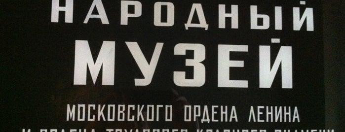 Народный музей истории Московского метрополитена is one of Москва.
