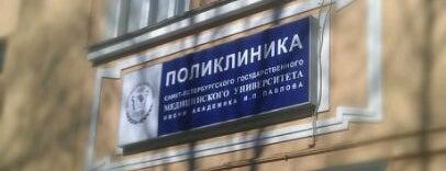 Поликлинический корпус ПСПБГМУ им. акад. И. П. Павлова is one of 🍒 : понравившиеся места.