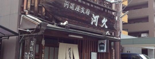 河道屋支店 河久 is one of 河道屋・かわみちや.
