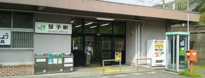 笹子駅 is one of JR 고신에쓰지방역 (JR 甲信越地方の駅).