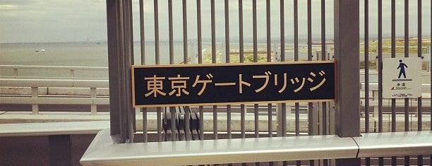 東京ゲートブリッジ 中防昇降口 is one of lieu a Tokyo 3.